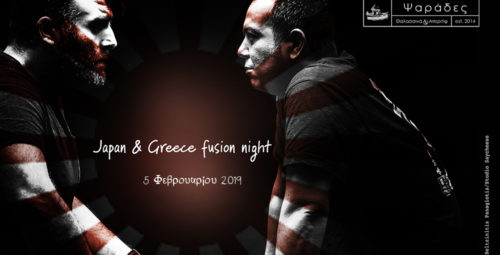 Japan Greece Fusion Poster Tasos